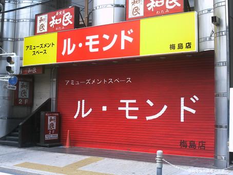 店舗 アミューズメント