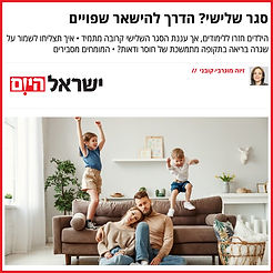 IsraelHayom Cover.jpg