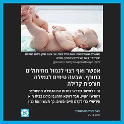 Haaretz cover.jpeg