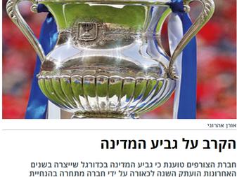 הצורפים:  גביע המדינה בכדורגל הועתק מאתנו