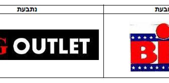 """צו מניעה כנגד """"BIG OUTLET"""" באילת בשל הפרת סימן המסחר של רשת מרכזי הקניות """"BIG"""""""