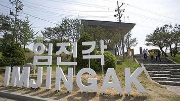 blog-one-day-korea-dmz-tour-imjingak-par