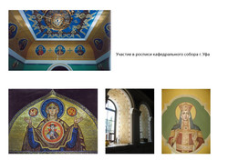 Роспись собора, церкви