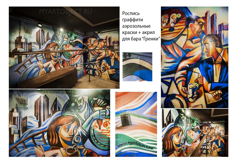 Роспись граффити аэрозольные краски