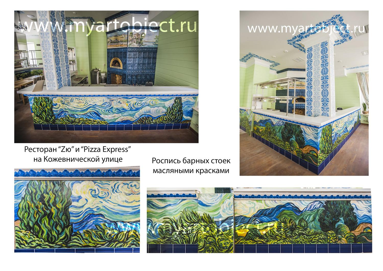 роспись барной стойки кафе в москве