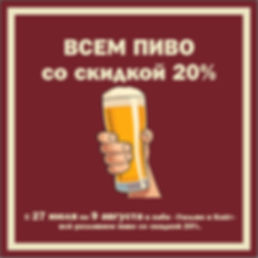 Пиво со скидкой 27.07.jpg