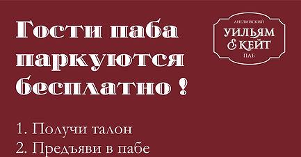 штендер_А1_парковка2.jpg