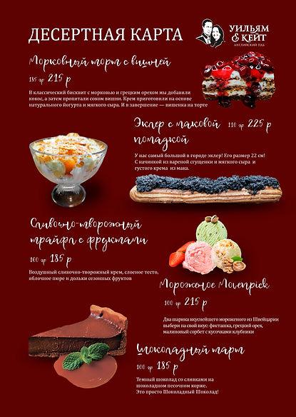 УиК_десертная карта4 (1).jpg
