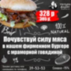 Бургер4.jpg