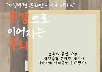 재영박협 2.png