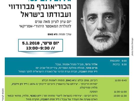 ג'רום רובינס: הכוריאוגרף מברודווי ועבודתו בישראל