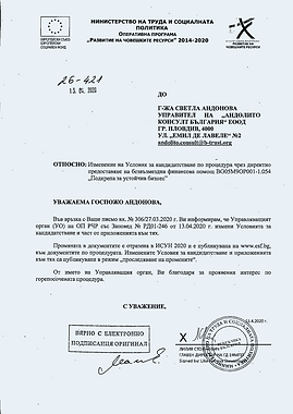 Писмо до Андолито консулт ЕООД.png