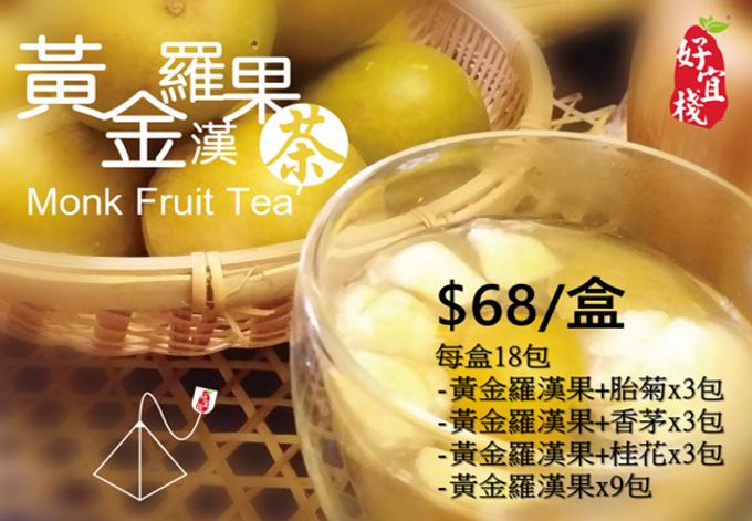 黃金羅漢果茶