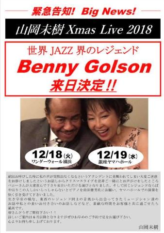 Benny Golson来日決定!