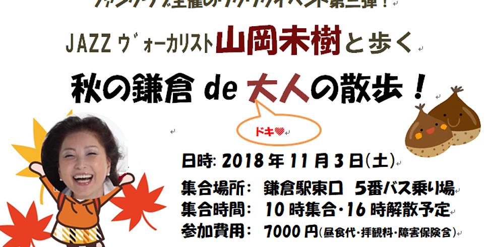 JAZZヴォーカリスト山岡未樹と歩く 秋の鎌倉de大人の散歩!