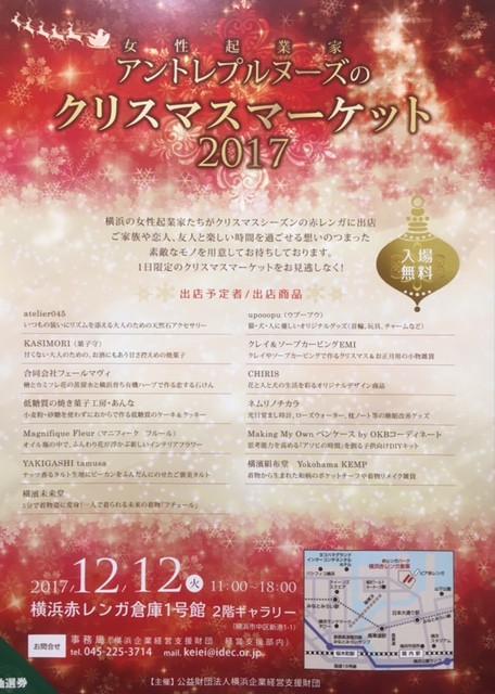 横濱未来堂が赤レンガ倉庫のクリスマスマーケットに出展します