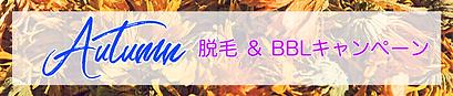 秋キャンペーン1.png