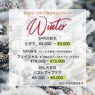 冬キャンペーン.jpg
