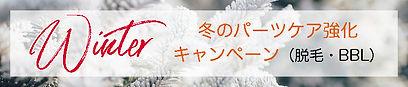 冬のキャンペーン.jpg