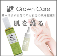 GROWN CARE(グロウンケア)