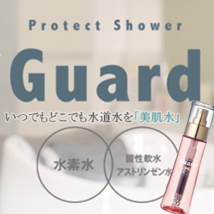 Protect Shower Guard(プロテクトシャワーガード)
