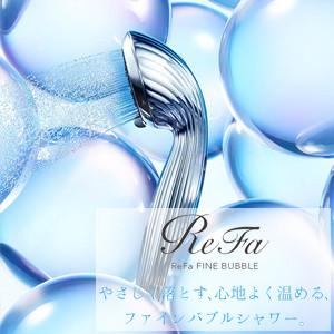 ReFa FINE BUBBLE(リファファインバブル)