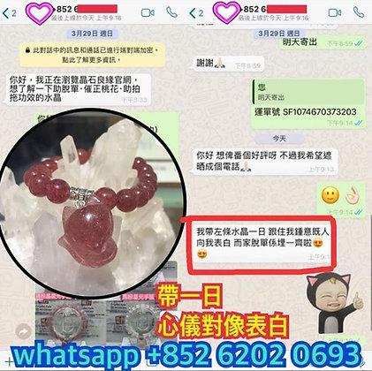 草莓晶手狐® (好評區5)