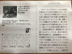CDレビュー  (ジャズライフ9月号)