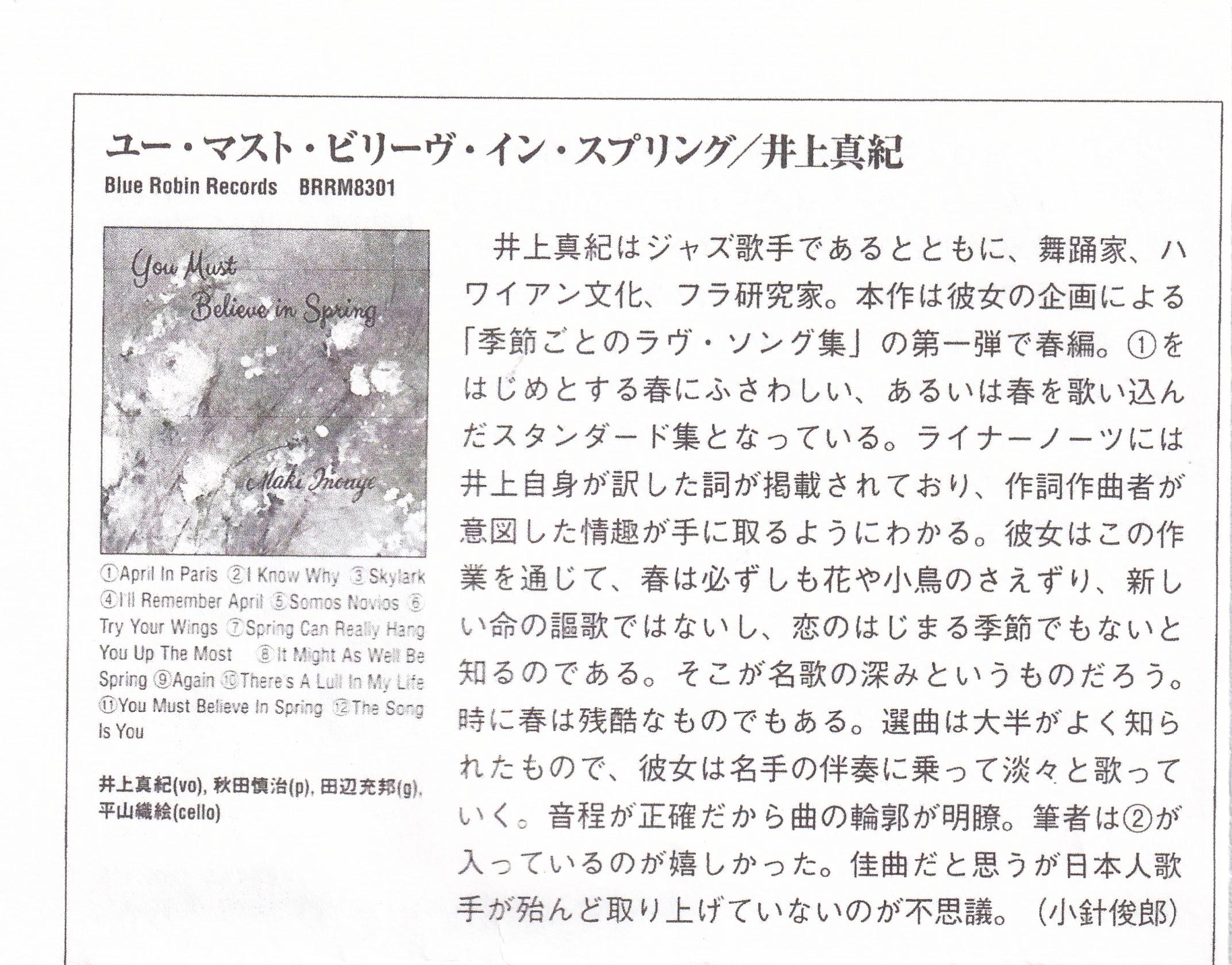CDレビュー (ジャズ批評218号)