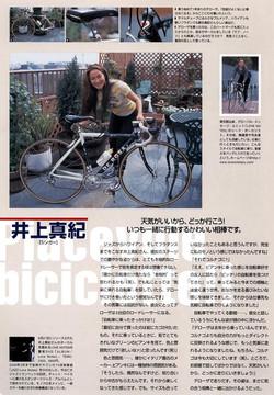 自転車パラダイス