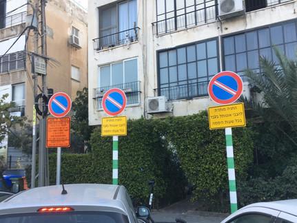 ״אם תרצו, אין פה חניה״