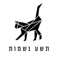 Tesha_neshamot_logo.jpg