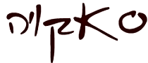 """סאקויה פרויקטים בעץ ובאבן בע""""מ"""