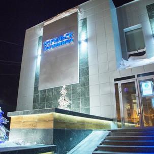 Гостиница «Норильск»