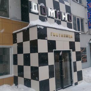 Гостиница «Домино»
