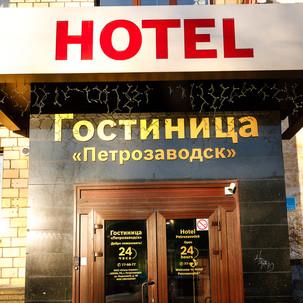 Гостиница «Петрозаводск»