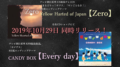 CD Everyday Zero 同時リリース_edited.jpg