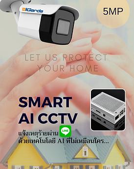 กล้องวงจรปิด, cctv, AI CCTV, IP Camera