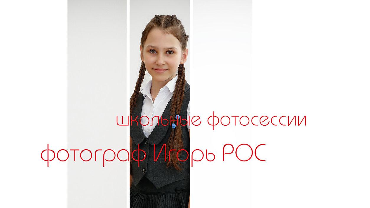 школьные фотосессии для выпускных альбомов, фотограф Игорь Рос Новосибирск.