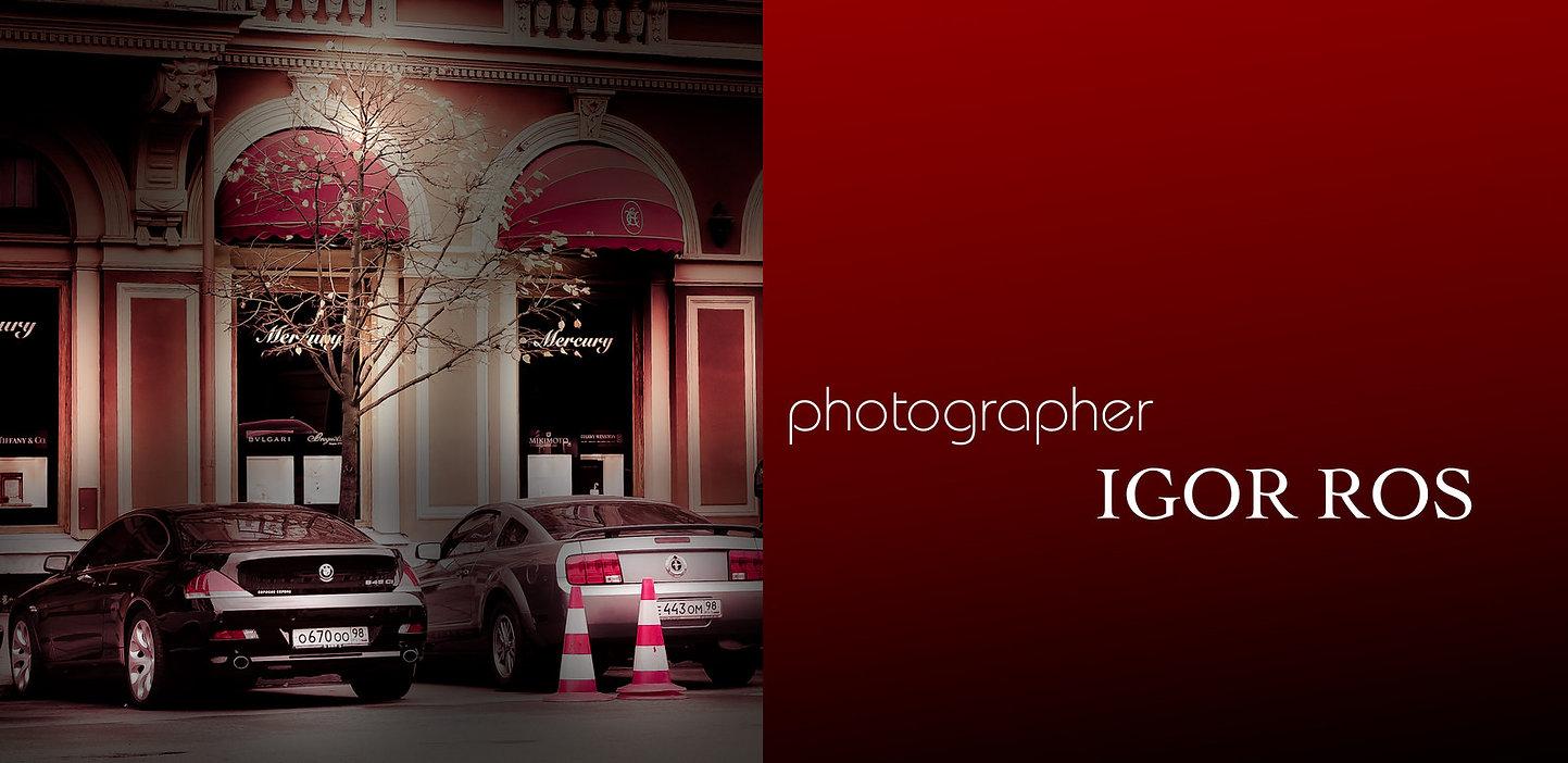 город Санкт-Петербург, авторские фотографии, фотограф Игорь Рос