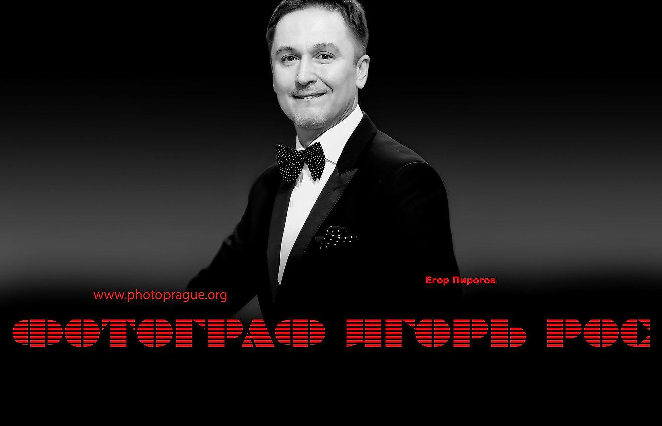 телеведущий Егор Пирогов в Новосибирске, в Белом зале на Красном Проспекте.