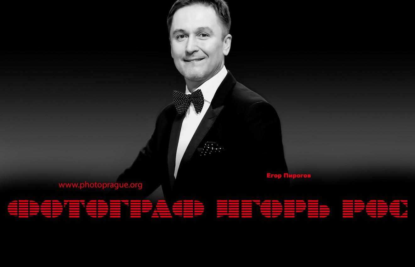 телеведущий Егор Пирогов.jpg