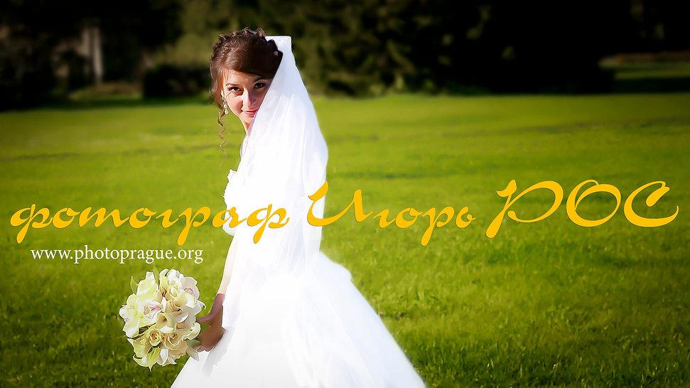 свадебная фотосессия фотограф Игорь Рос Новосибирск