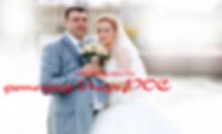 свадьба в Новосибирске .jpg