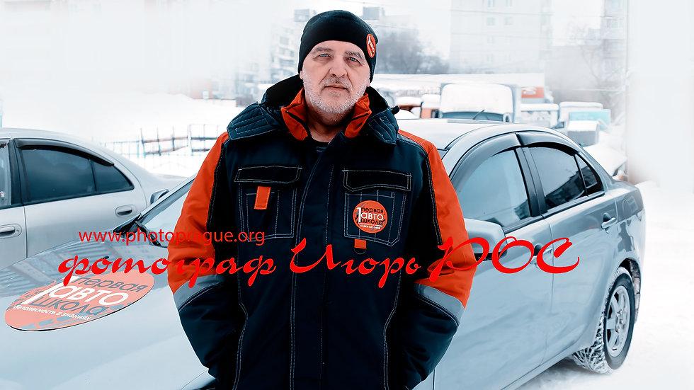инструктор, первая автомабильная автошкола в Новосибирске.