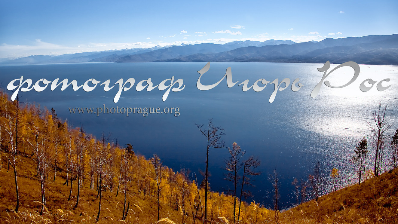 озеро Байкал, посёлак Лествянка, Иркутская Область, Россия, фотограф Игорь Рос Новосибирск.