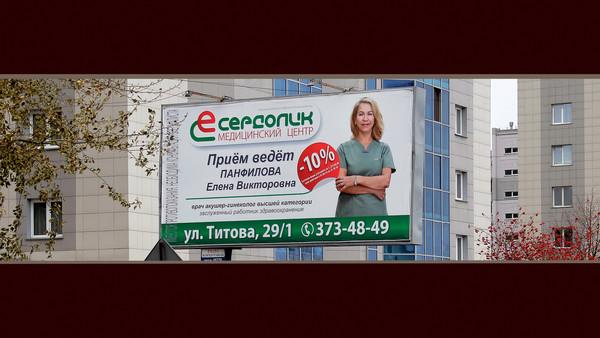 медицинский центр Сердолик Новосибирск н