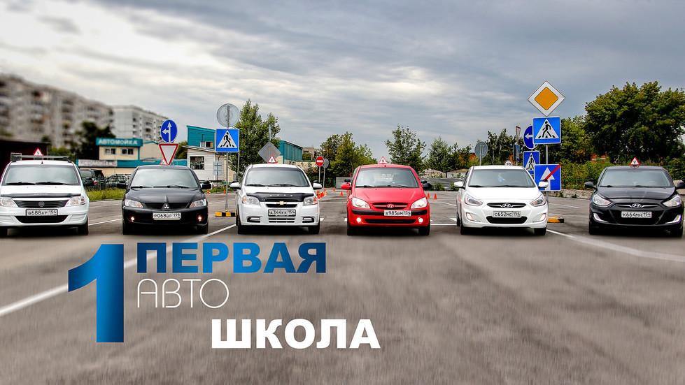 первая автошола Новосибирск