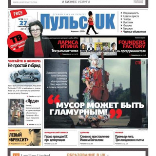 Anna's work on the cover of Pulse Uk Russian newspaper.