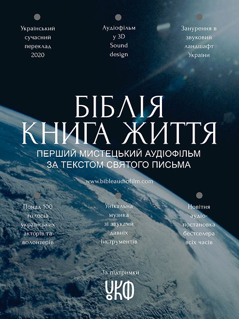 Poster Bible.jpg
